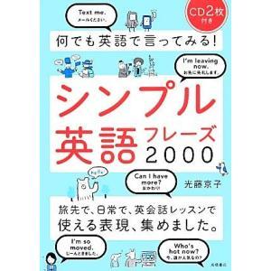 何でも英語で言ってみる!シンプル英語フレーズ2000/光藤京子【著】|bookoffonline