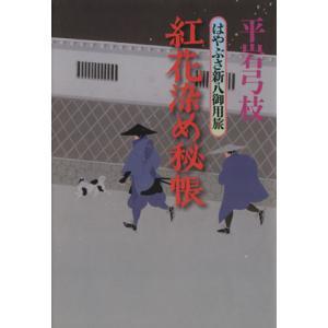 紅花染め秘帳 はやぶさ新八御用旅/平岩弓枝(著者)|bookoffonline