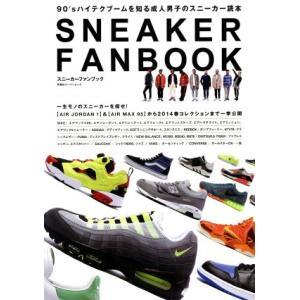 SNEAKER FANBOOK 双葉社スーパームック/双葉社|bookoffonline