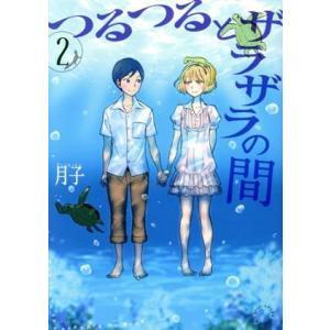 つるつるとザラザラの間(2) アフタヌーンKC/月子(著者)