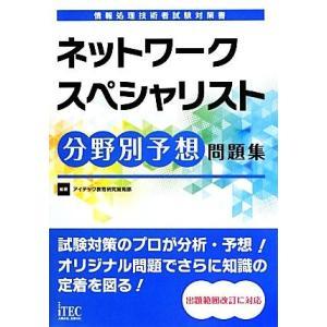 ネットワークスペシャリスト分野別予想問題集/アイテック教育研究開発部【編著】