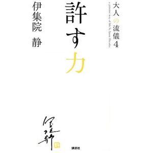 許す力 大人の流儀4/伊集院静【著】 bookoffonline