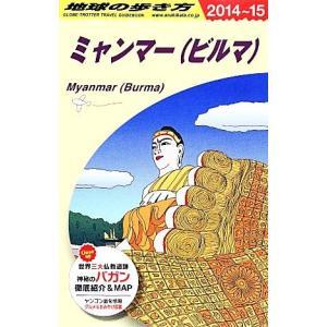 ミャンマー(ビルマ)(2014〜2015年版) 地球の歩き方D24/「地球の歩き方」編集室【編】