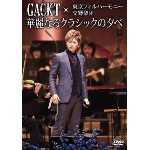 GACKT×東京フィルハーモニー交響楽団 華麗なるクラシックの夕べ/Gackt×東京フィルハーモニー交響楽団|bookoffonline