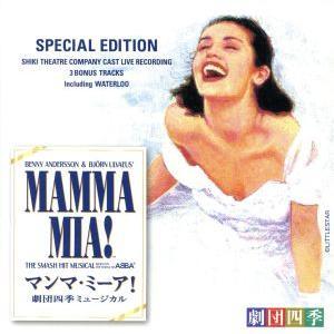ミュージカル マンマ・ミーア! 劇団四季版 スペシャル・エディション/劇団四季