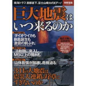 巨大地震はいつ来るのか 南海トラフ、首都直下、富士山噴火のXデー! 別冊宝島2143/サイエンス(その他)
