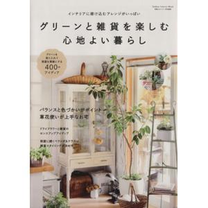 グリーンと雑貨を楽しむ心地よい暮らし Gakken Interior Mook/学研マーケティング(その他) bookoffonline
