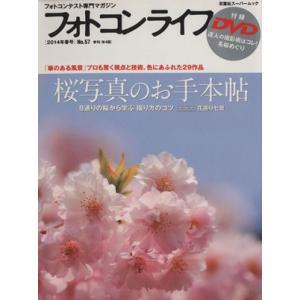 フォトコンライフ(No.57) 桜写真のお手本帖 双葉社スーパームック/双葉社|bookoffonline
