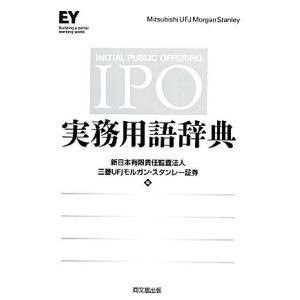 IPO実務用語辞典/新日本有限責任監査法人,三菱UFJモルガン・スタンレー証券【編】|bookoffonline