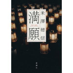 満願/米澤穂信(著者) bookoffonline