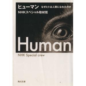 ヒューマン なぜヒトは人間になれたのか 角川文庫/NHKスペシャル取材班(著者)