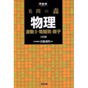 名問の森 物理 三訂版【波動II・電磁気・原子...の関連商品2