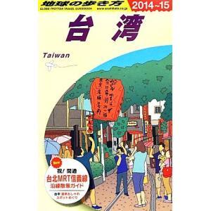 台湾(2014〜2015年版) 地球の歩き方D10/「地球の歩き方」編集室【編】