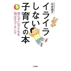 イライラしない子育ての本 怒らずに子どもを伸ばすコーチング/川井道子【著】 bookoffonline