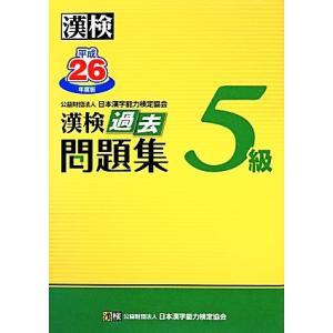 漢検5級過去問題集(平成26年度版)/日本漢字能力検定協会【編】
