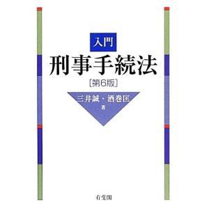 入門刑事手続法/三井誠,酒巻匡【著】