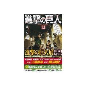 進撃の巨人(13) マガジンKC/諫山創(著者)|bookoffonline