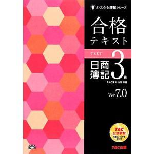 合格テキスト日商簿記3級 Ver.7.0の商品画像|ナビ
