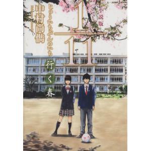 【小説】1/11 じゅういちぶんのいち 小説版 行く春 JUMP j BOOKS/中村尚儁(著者)