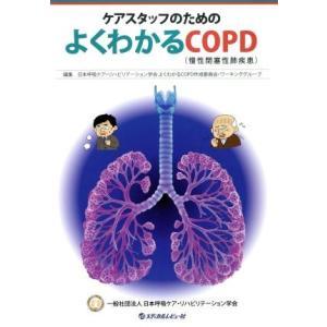ケアスタッフのためのよくわかるCOPD 慢性閉塞性肺疾患/日本呼吸ケア・リハビリテーション学会「ケア...