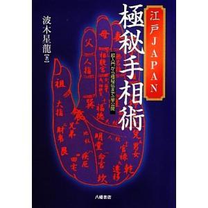 江戸JAPAN極秘手相術 超入門から極秘伝まで一挙公開/波木星龍【著】|bookoffonline