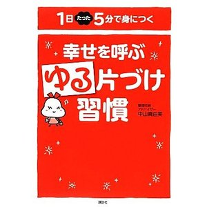幸せを呼ぶゆる片づけ習慣 1日たった5分で身につく 講談社の実用BOOK/中山真由美【著】