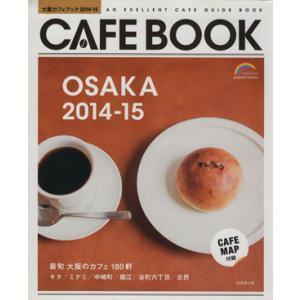 大阪カフェブック(2014−15) SEIBIDO MOOK/成美堂出版(その他)