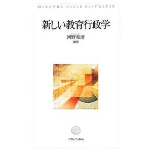 新しい教育行政学/河野和清【編著】|bookoffonline
