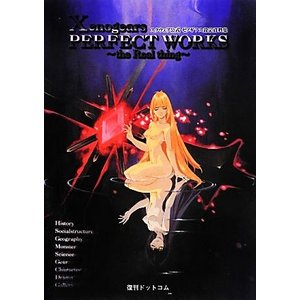 Xenogears PERFECT WORKS the Real thing スクウェア公式ゼノギアス設定資料集/芸能・芸術・エンタメ・アート(その他)