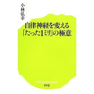 自律神経を変える「たった1ミリ」の極意 ポプラ新書/小林弘幸【著】|bookoffonline