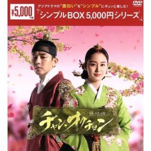 チャン・オクチョン DVD−BOX1<シンプルBOX 5,0...
