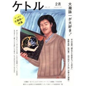 ケトル(VOL.17) 大瀧詠一が大好き!/博報堂ケトル(編者),太田出版(編者)|bookoffonline