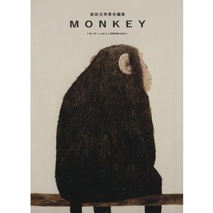MONKEY(vol.2) 2014 SPRING 特集 猿の一ダース/柴田元幸(編者)|bookoffonline