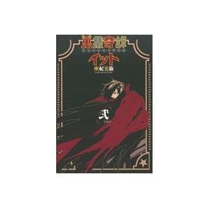 蒐集奇譚イット (弐) ガンガンC ONLINE/座紀光倫 (著者)の商品画像|ナビ