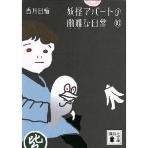 妖怪アパートの幽雅な日常(10) 講談社文庫/香月日輪(著者)