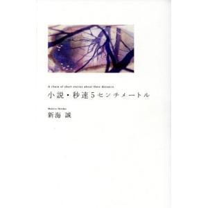 小説・秒速5センチメートル ダ・ヴィンチブックス/新海誠(著者)