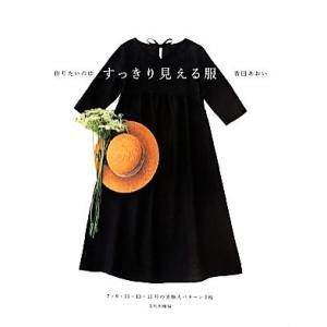 作りたいのはすっきり見える服/香田あおい(著者)
