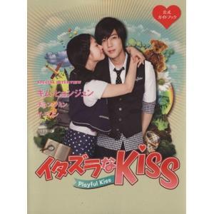 イタズラなkiss〜playful kiss公式ガイドブック  TOKYO NEWS MOOK通巻2...
