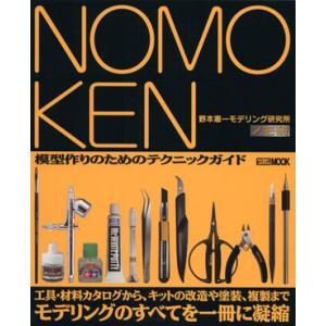 NOMOKEN ノモ研(1) 野本憲一モデリング研究所-模型作りのためのテクニックガイド HOBBY JAPAN MOOK/趣味・就職ガイド・資格(その他)