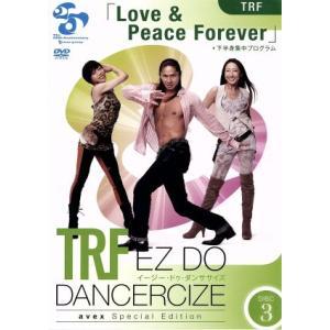 【単品】TRF EZ DO DANCERCIZE avex Special Edition TRF「Love & Peace Forever」下半身集 bookoffonline