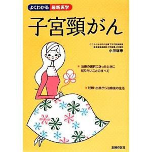 子宮頸がん よくわかる最新医学/小田瑞恵(著者)