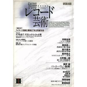 別冊レコード芸術(1998SUMMER) ONTOMO MOOK/音楽之友社(その他)