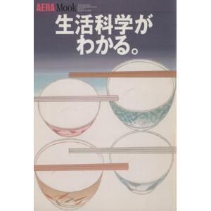 生活科学がわかる。 AERA MOOK/朝日新聞社