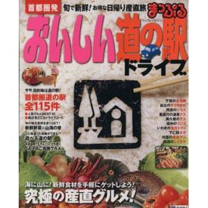 まっぷる 首都圏発 おいしい道の駅ドライブ/昭文社(その他)