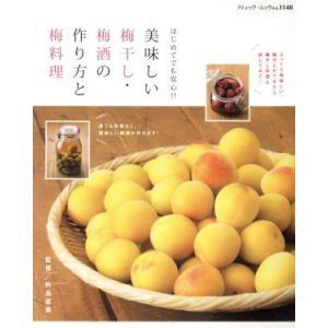 美味しい梅干し・梅酒の作り方と梅料理 ブティック・ムック1148/ブティック社 bookoffonline