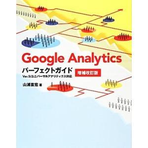 Google Analyticsパーフェクトガイド 増補改訂版 Ver.5/ユニバーサルアナリティクス対応/山浦直宏(著者)|bookoffonline