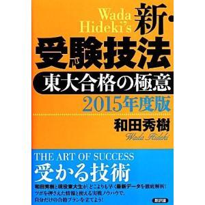 新・受験技法 東大合格の極意(2015年度版)/和田秀樹(著者)