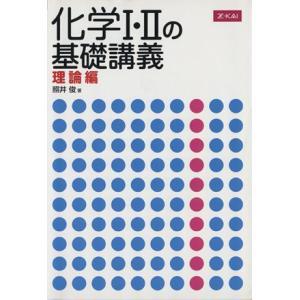 化学I・IIの基礎講義 理論編 照井俊 著者 の商品画像 ナビ
