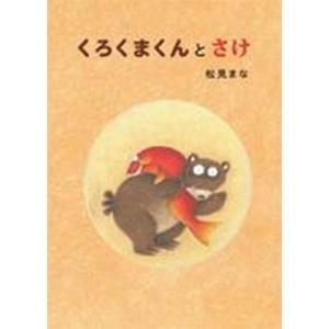くろくまくんとさけ Be絵本大賞/松見まな(著者)|bookoffonline