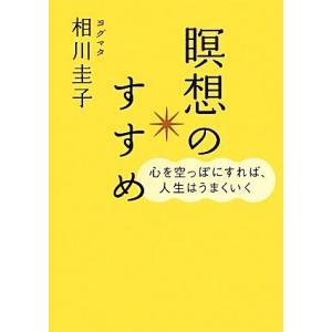 瞑想のすすめ 心を空っぽにすれば、人生はうまくいく/ヨグマタ相川圭子(著者)